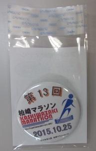 2015参加賞2_バッチ.png