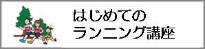 はじめてのランニング講座ご案内(リンク)